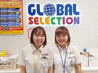 グローバルセレクション 1枚目