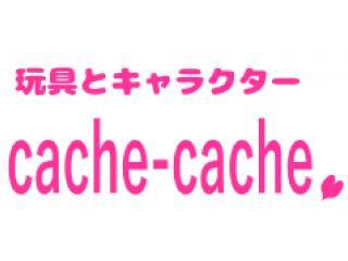 cache-cache(カシュカシュ)