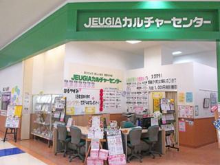 JEUGIAカルチャーセンター 1枚目