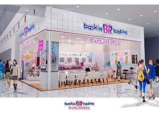 B-Rサーティワンアイスクリーム 1枚目