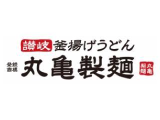 讃岐釜揚げうどん丸亀製麺