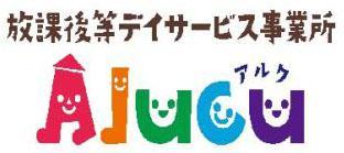 放課後等デイサービス事業所 Alucu/株式会社3PLUS 1枚目