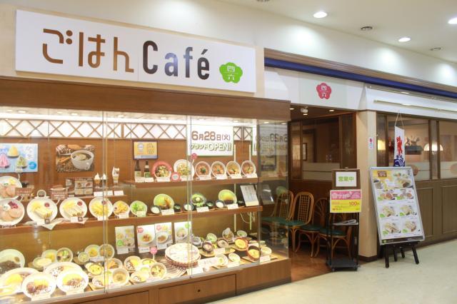 ごはんカフェ四六時中 山形北店