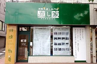 三軒茶屋店、松陰神社前店、尾山台店の3店舗で募集中!ご希望の店舗をご相談ください。