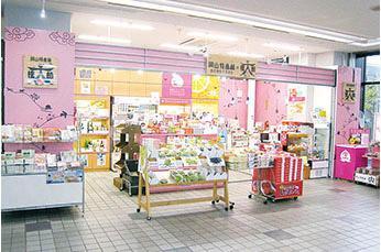 岡山空港ターミナル株式会社 1枚目