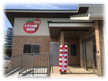 株式会社アピカル:トマトの森保育園(子育て支援員パート)