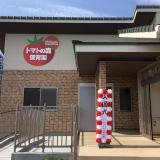 株式会社アピカル:トマトの森保育園(看護師・病後児保育室メロン)