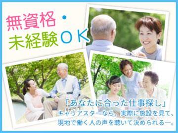 株式会社Career Star U99188□ 1枚目