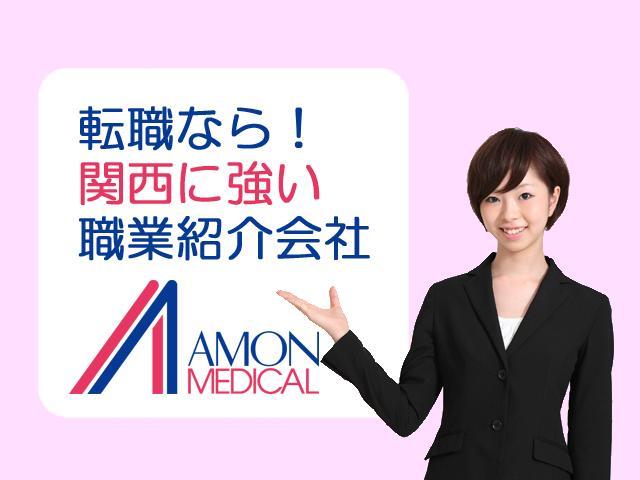 株式会社アモン 1枚目