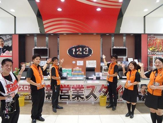 123松茂店