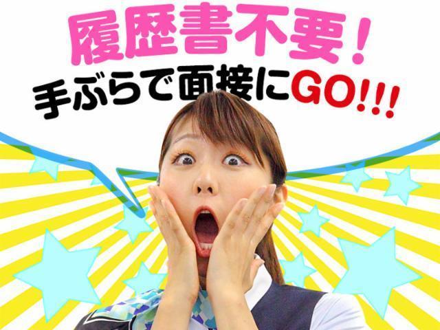 ニュー後楽園市川店は、面接時の履歴書が不要です!