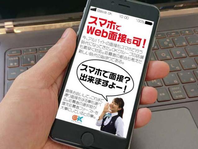 ニュー後楽園JR千葉西口店では、スマホでアルバイト面接が出来ます!