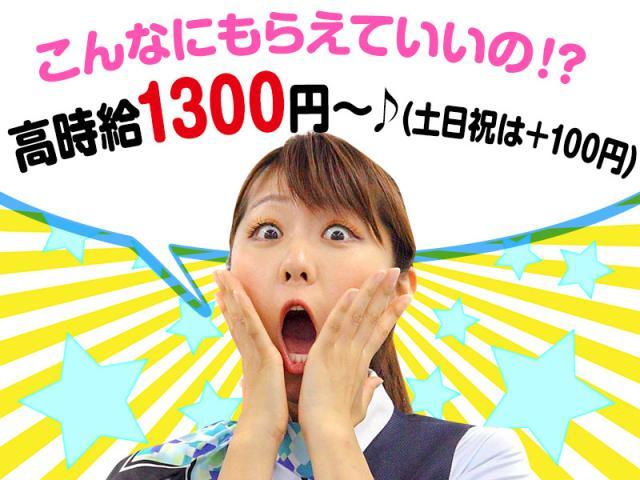 ニュー後楽園市川店は、時給1300円!
