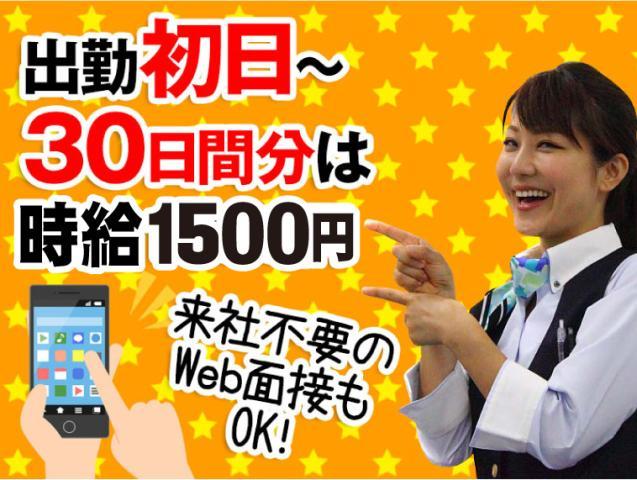 ウェルカムキャンペーン実施中!入社後30日間は時給1500円!