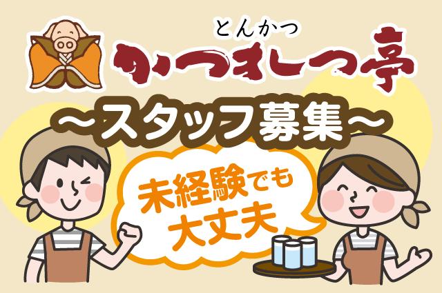 かつれつ亭 今治店 1枚目