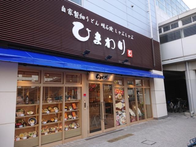 茶房ひまわり 神戸玉津