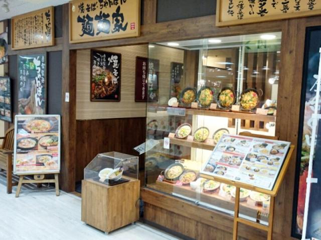 麺麺家 和歌山店