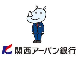 株式会社 関西アーバン銀行 栗東支店 1枚目