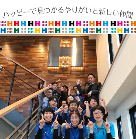 株式会社 ハッピーサービスグループ  訪問看護ハッピーリハビリ&ナースステーション 1枚目