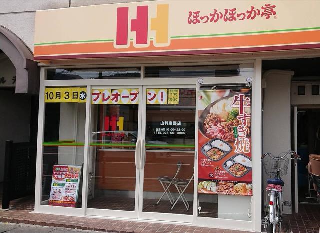 株式会社ほっかほっか亭京滋地区本部(山科東野店)
