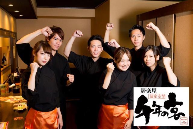 千年の宴 鳥取駅前店 1枚目