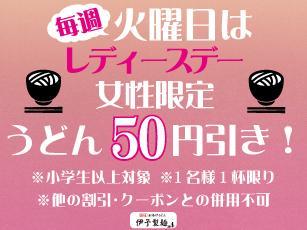 毎週火曜日は!レディースデー!!※伊賀店では毎週水曜日の開催となります。