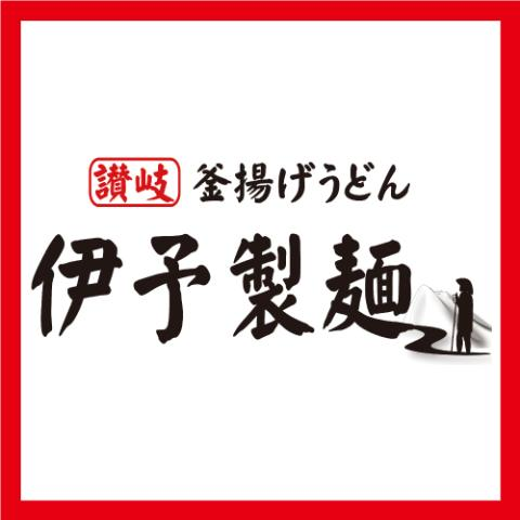 伊予製麺 年末年始の営業時間のお知らせ