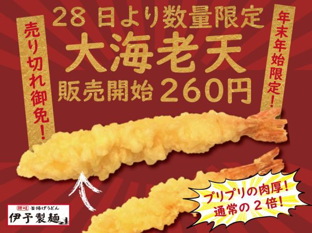 2020年12月28日販売開始!【数量限定】大海老天!!