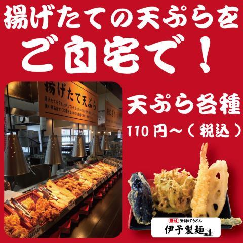 揚げたて天ぷら!!テイクアウト!!
