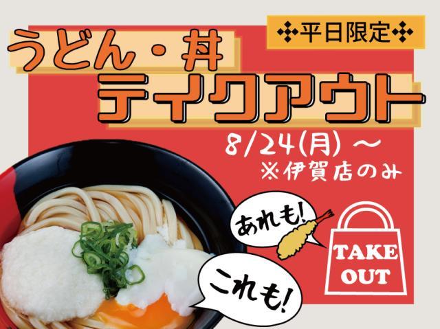 【伊賀店限定】《8/24(月)開始!》うどん・丼テイクアウト!※平日のみ