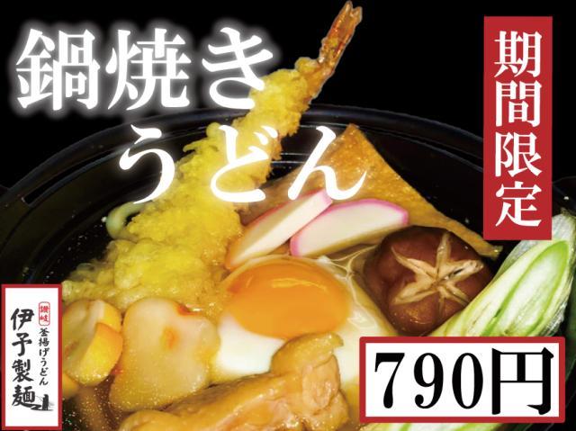 季節限定!!鍋焼きうどん!!