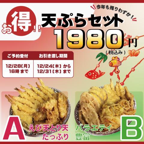 家族で過ごすクリスマスや年末にピッタリ!お得な天ぷらセットのご予約受付開始!