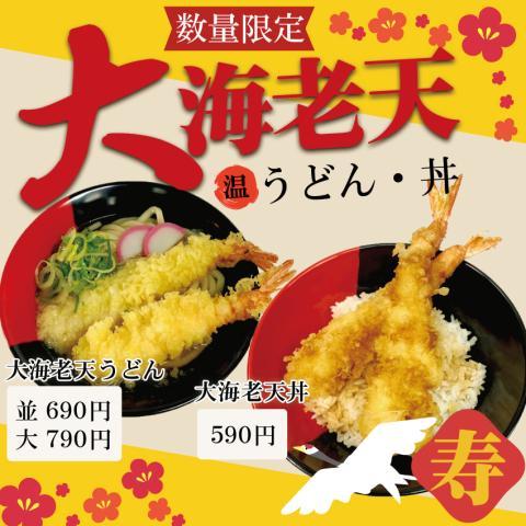 年始の営業開始から大海老天うどん・大海老天丼が【数量限定】で登場!!