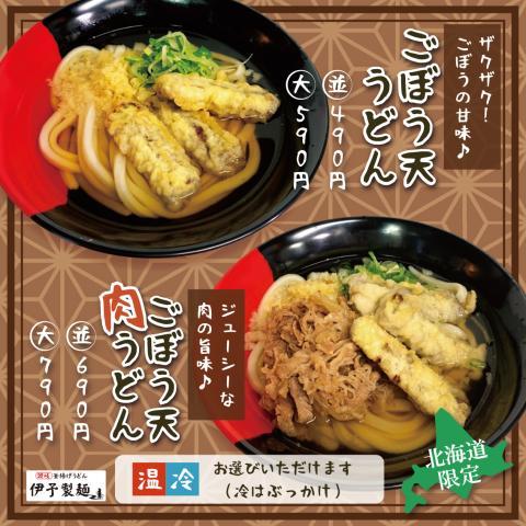 【北海道限定】ごぼう天うどん・ごぼう天肉うどん!!期間限定!!