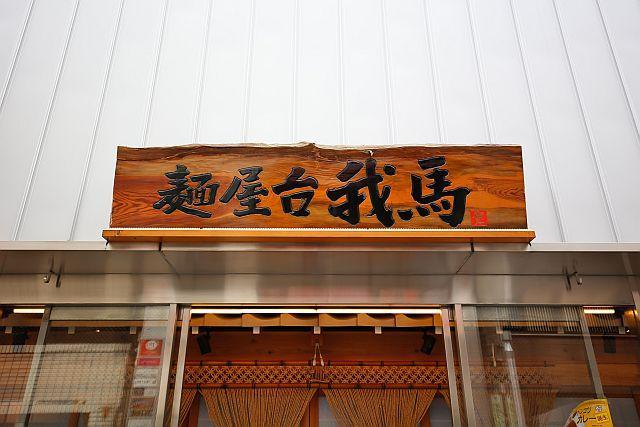 麺屋台我馬広島駅北口店