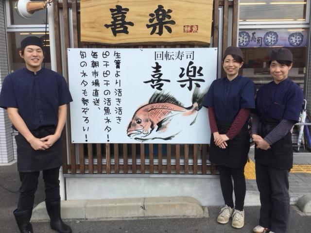 回転寿司 喜楽 洛西大枝店 1枚目