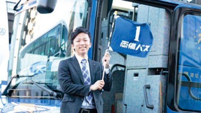 両備バス 観光事業本部