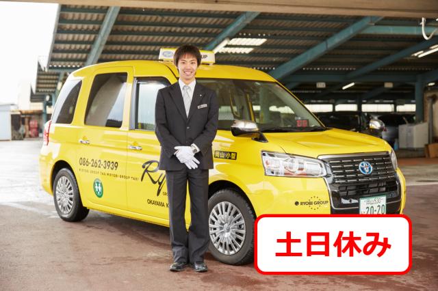 岡山交通(株)