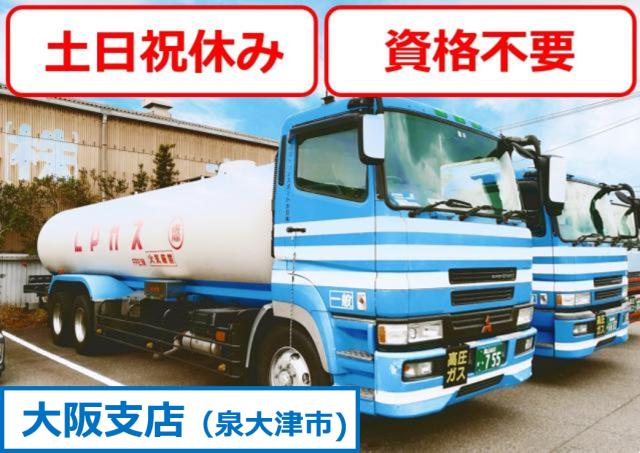 両備トランスポート株式会社 大阪支店