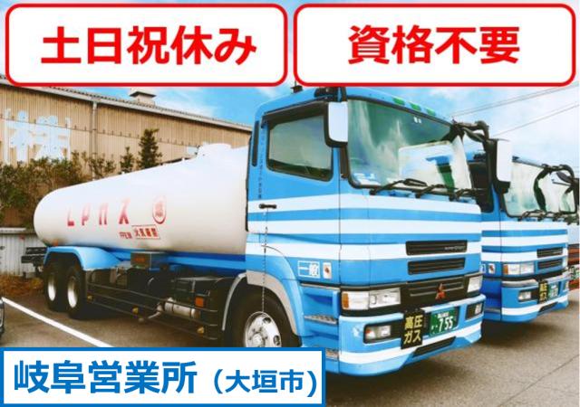 両備トランスポート株式会社 滋賀支店 岐阜営業所