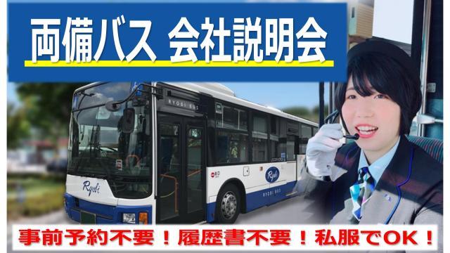 【両備バス】会社説明会の日程について
