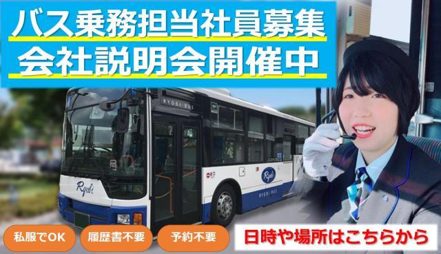 【両備バス】9月会社説明会のご案内