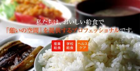 名阪食品株式会社 奈良事業部(2009) 1枚目