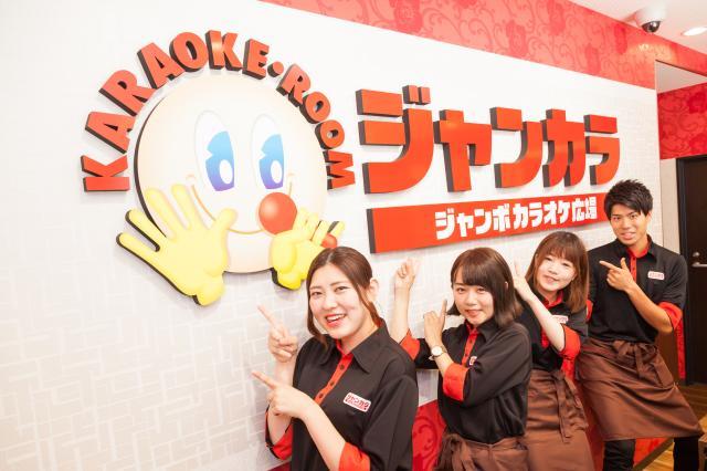 ジャンカラ 静岡本店(夕・夜)