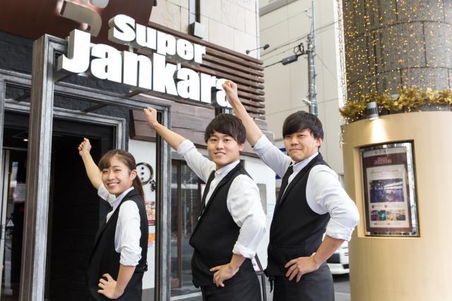 スーパージャンカラ 生田ロード店(昼)