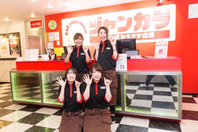 ジャンカラ JR神戸店(夕・夜)