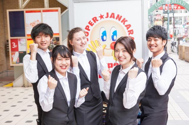 ジャンカラ 静岡本店