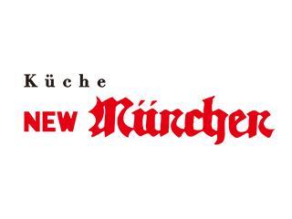 キュッヒェ ニューミュンヘン