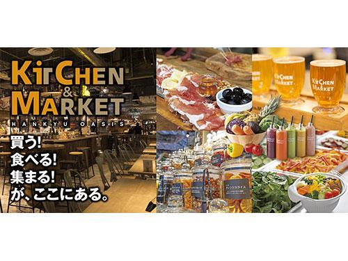 Kitchen&Marketイメージ01