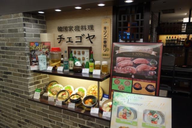 韓国家庭料理チェゴヤ東急百貨店たまプラーザ店(横浜市青葉区)スタッフ募集